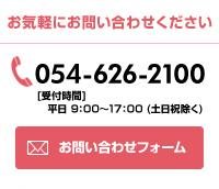 お気軽にお問い合わせください TEL:054-626-2100 [受付時間]平日9時~17時)お問い合わせフォームはこちらから