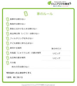 Sumaho-kentei-369-272809
